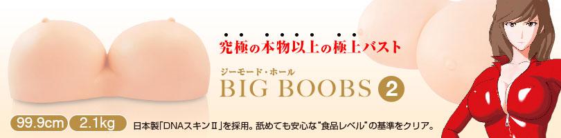 BIG BOOBS2を販売
