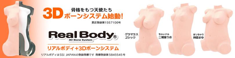 リアルボディ+3Dボーンシステム
