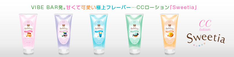 CC lotion Sweetia販売