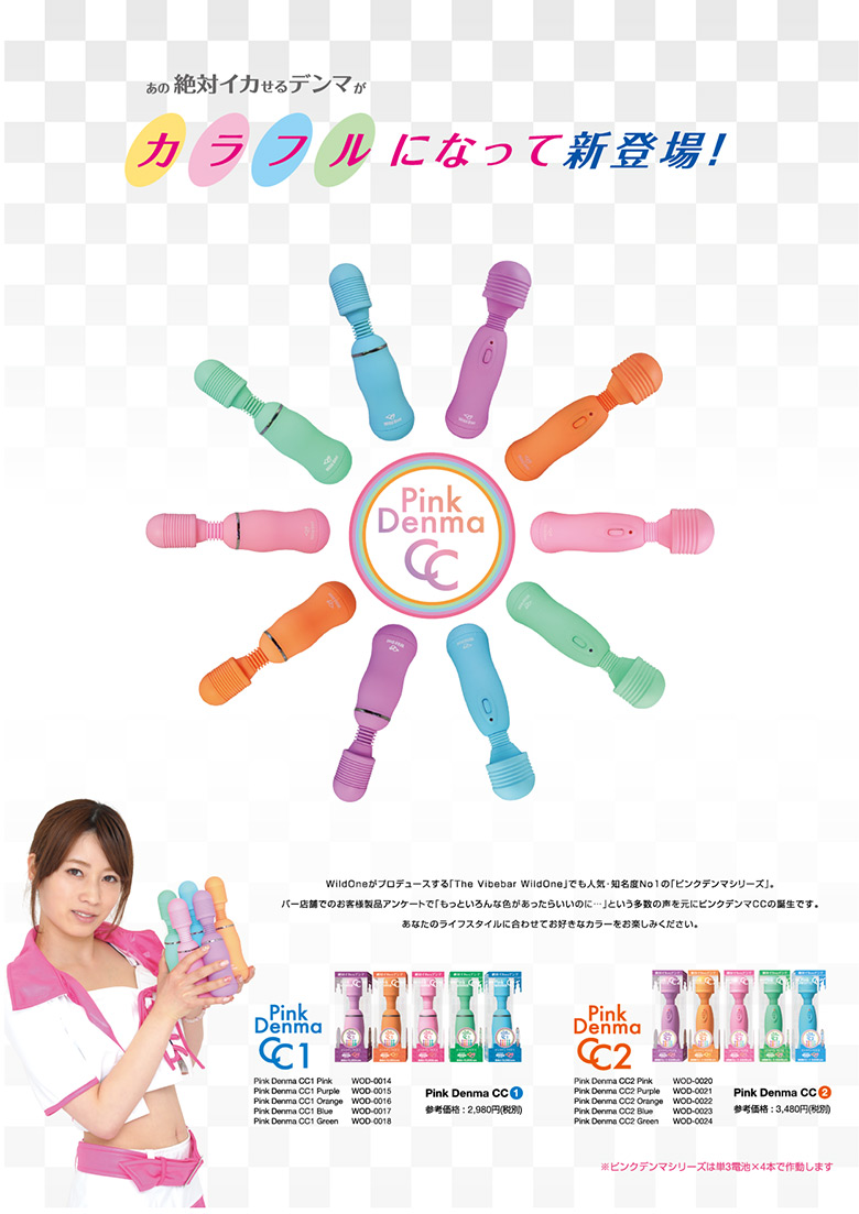 ピンクデンマCC1 POP