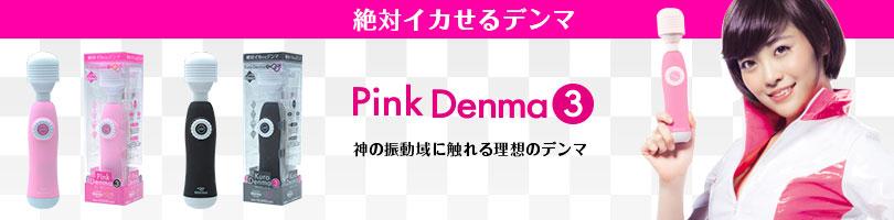 ピンクデンマ3販売