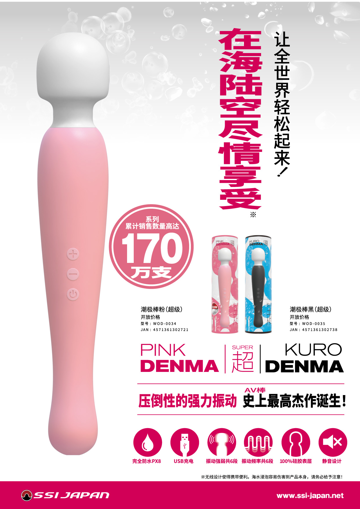 Pink Denma Super・ Kurodenma Super pop