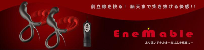 電動エネマグラ・エネマブル販売