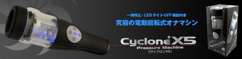 サイクロンX5を卸売販売