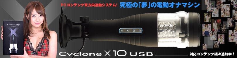 電動オナホールサイクロンX10