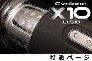 電動オナホールCycloneX10専用サイト