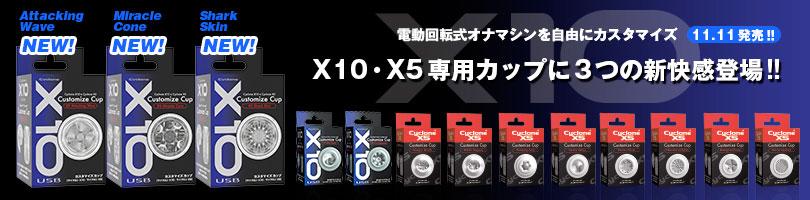 CycloneX10カスタマイズカップ#3~#5