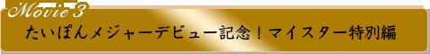 たいぽんM3