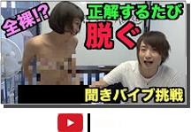 たいぽんマイスターへの道#5 利きデンマ!!