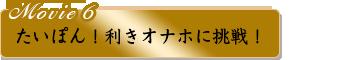 たいぽんM6