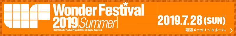 ワンダーフェスティバル2019