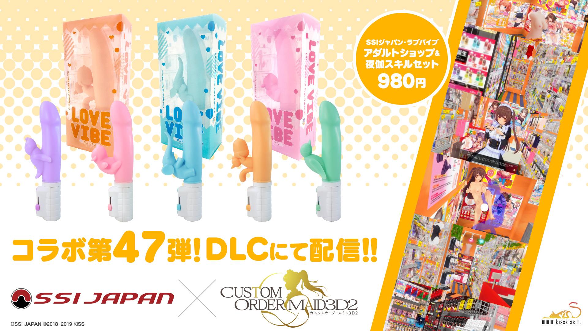 カスタムオーダーメイド3D2 DLC コラボ 第47弾「SSI JAPANラブバイブシリーズ」