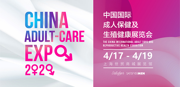China_Adult-CareEXPO2020